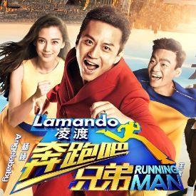 Running Man Bản Trung Quốc  Mùa 1