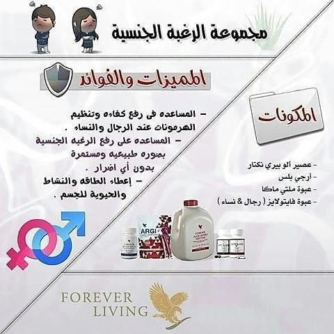 Pin By Najah On مجموعه Forever Living Products Forever