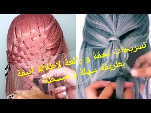 تسريحات الشعر 2019 اجمل واسهل تسريحات الشعر بنات Hairstyles Youtube