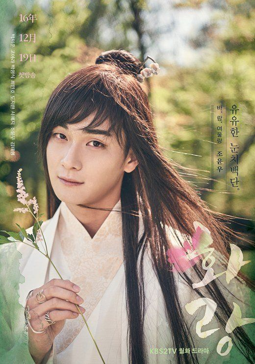 Upcoming KBS drama 'Hwarang' has unveiled more character posters!Yesterday, Park Seo Joon, Go Ara, and Hyungsik introduced their characters with …