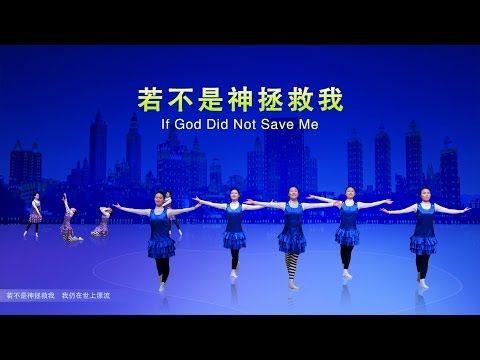 找到人生的方向《若不是神拯救我》 | 全能神教會福音視頻網