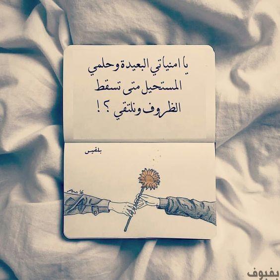 بوستات حب و رومانسية اجمل بوستات حب مكتوبه بفبوف Words Quotes Funny Arabic Quotes Beautiful Arabic Words