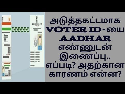 How To Link Voter Id Card With Aadhar Card Youtube In 2020