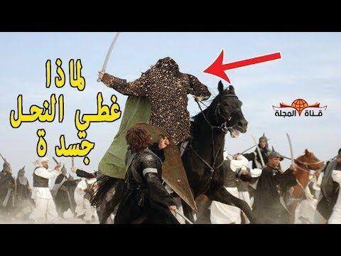 هل تعلم من هو الصحابي الذي علم المسلمين فنون الحـ رب ولم حمي الله جسدة بجيـ ش من النحل Youtube Poster Art Movie Posters