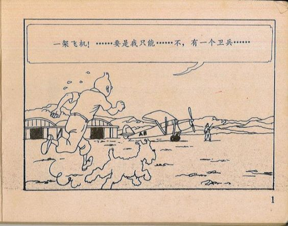 Tintin (en chinois) -4- Les Cigares du pharaon