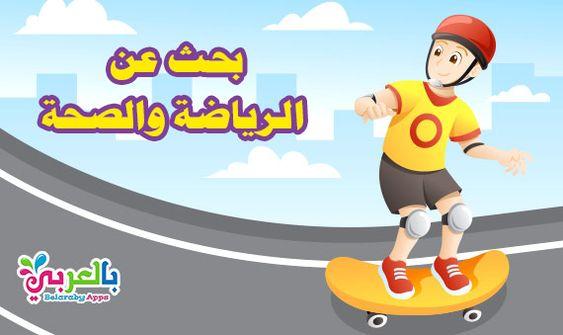 العودة إلى المدارس افكار ومقترحات لاستقبال عام دراسي جديد بالعربي نتعلم Mario Characters Character Mario