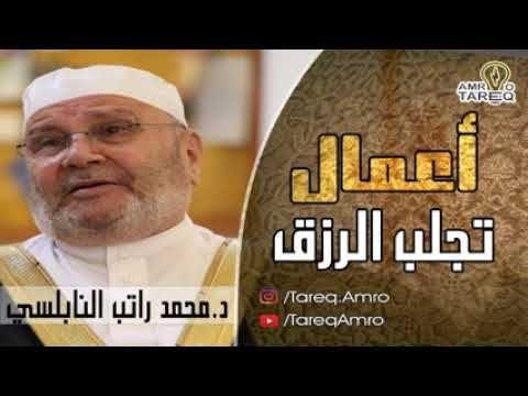 اعمال تجلب الرزق الواسع الدكتور محمد راتب النابلسي Youtube Youtube Night Prayer Blessed Night Prayers
