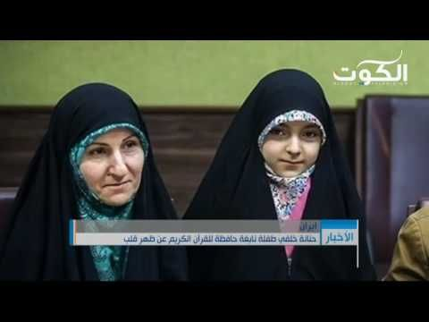 إيران حنانة خلفي طفلة نابغة حافظة للقرآن الكريم عن ظهر قلب Youtube Youtube Videos