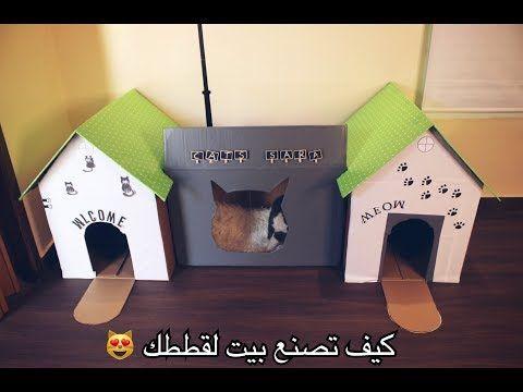 كيف تصنع بيت للقطط بالكرتون بأقل التكاليف How To Make An Amazing Cats House Out Of Cardboard Youtube Outdoor Decor Decor Bird House