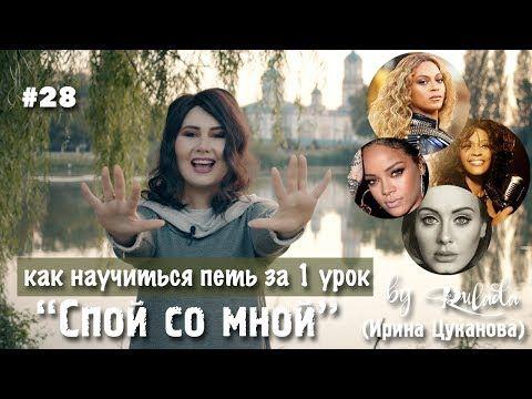 Spoj So Mnoj 28 Kak Nauchitsya Pet Za Odin Urok Rulada Irina Cukanova Shkola Vokala Youtube Shkola Pesni Obuchenie