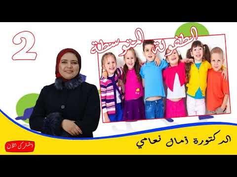 ماهي خصائص مرحلة الطفولة المتوسطة حلقة ثانية الدكتورة امال نعامي Youtube