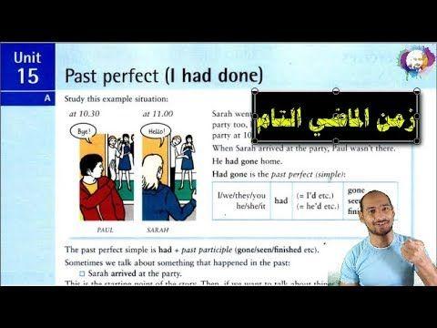 English Grammar In Use شرح قواعد اللغه الانجليزية من كتاب Youtube Do Perfect The Unit Has Gone