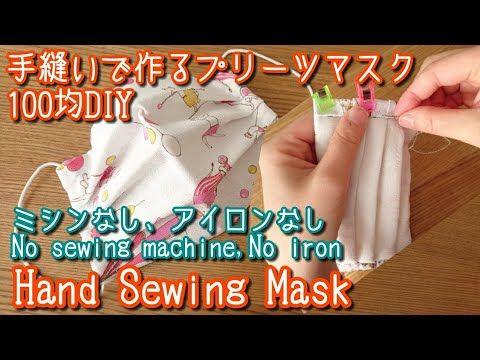 布 マスク 作り方 簡単 手縫い