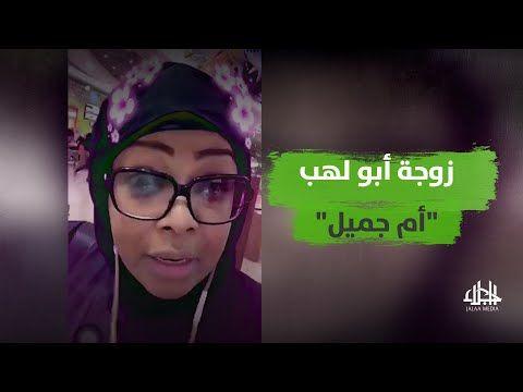 حم الة الحطب تبعث من جديد وتدعو لفتح بارات في مكة والمدينة Youtube Square Glass Rectangle Glass Glass