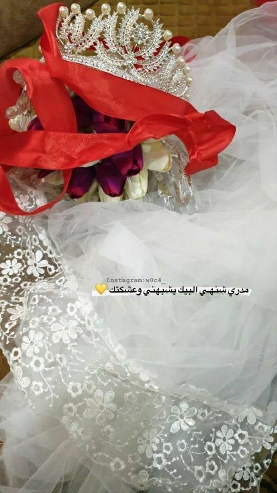 Pin By زهرة On Arabic Quotes Wedding Quotes Arabic Love Quotes Wedding Bride