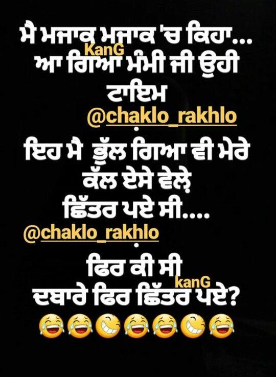 Funny Qutoes Mean Humor Punjabi Quotes