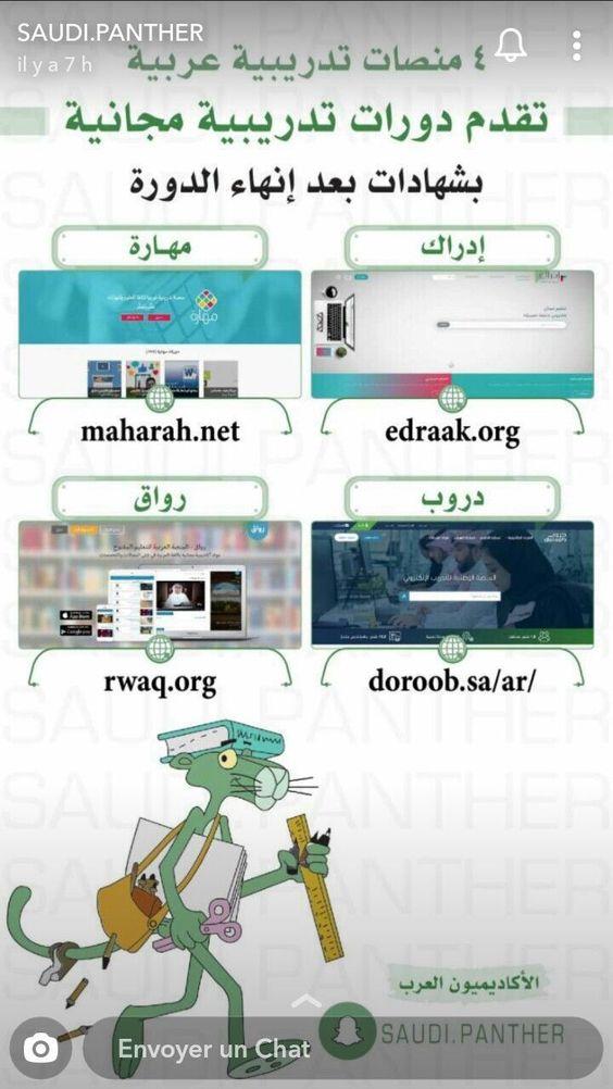 Pin By Abdulrahman Alghamdi On البانثر السعودي In 2020 Learning Websites Learning Apps Programming Apps