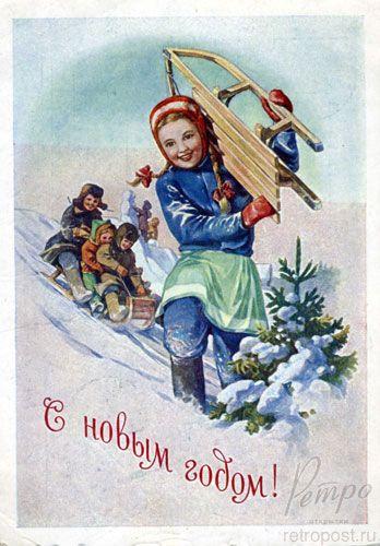 Открытка c Новым годом, С Новым годом! Дети катаются на санках, Адрианов С., 1957 г.: