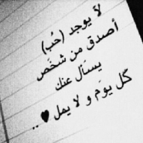 صور خواطر قصيرة عن الحب الحقيقي Love Words Him And Her Quotes Short Quotes Love