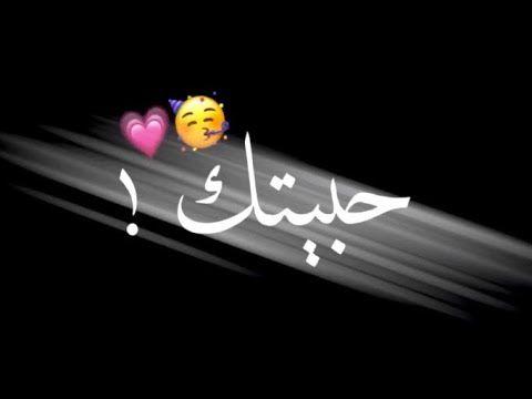 حبيتك جوا القلب خليتك تصميم شاشه سوداء اغاني عراقيه 2020 بدون حقوق Youtube Cover Photo Quotes Cute Emoji Wallpaper Islamic Quotes Wallpaper