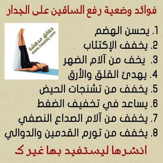 Pin By Faten Abdelhadi On الصحه Health Advice Health Fitness Nutrition Body Cures