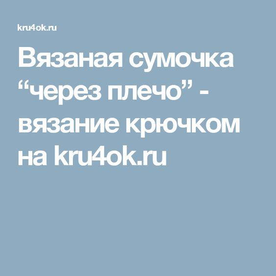 "Вязаная сумочка ""через плечо"" - вязание крючком на kru4ok.ru"