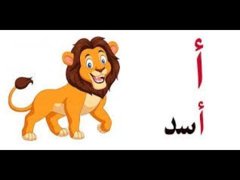 تعليم كتابة حرف الألف للاطفال Arabic Alphabet For Children كيفية رسم Alphabet Arabic Alphabet Pluto The Dog