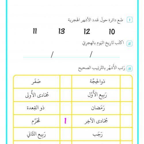 Hijri Months Archives Lugati Hijri Months Educational Tools Vocabulary