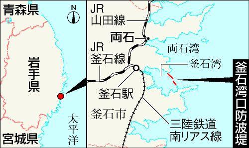 防波堤、被害予測伏せる 岩手県、住民の不安放置 復旧工事:朝日新聞デジタル