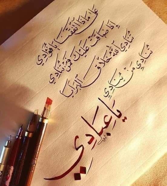 على ماذا اتفقنا يافؤاد إذا ضاقت عليك فمن تنادي تنادي الله خلاق البرايا تنادي من ينادي Islamic Phrases Quran Quotes Islamic Quotes