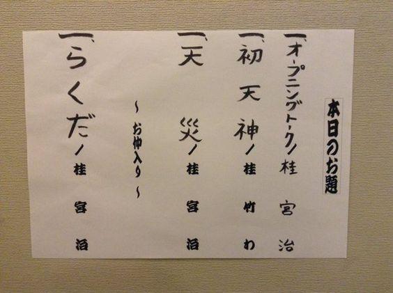 (10) #今日の演目 - Twitter検索by@TheAkibin  2月19日