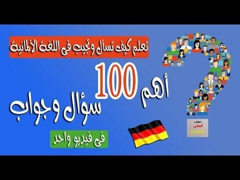 أهم 100 سؤال وجواب فى المحادثة اليومية فى اللغة الألمانية Youtube In 2021 Deutsch