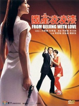Xem Phim Quốc Sản 007 - From Beijing with Love