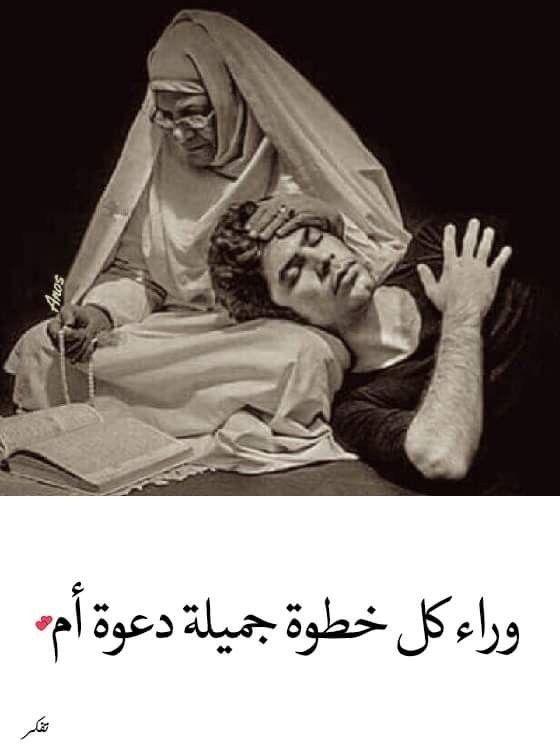 اذا خانك من تحب Words Quotes Arabic Words Good Morning Photos