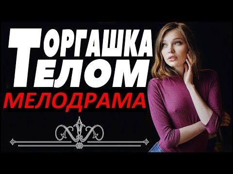 обалденная мелодрама торгашка телом смотреть русские