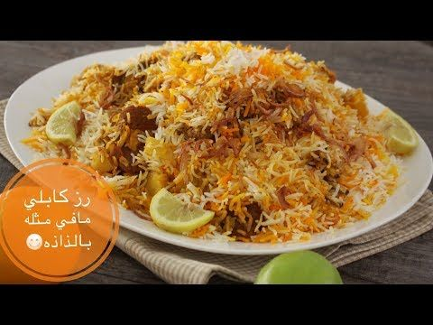رز كابلي ياسلام علي الرزيزه اذا صارت مضبوطه Youtube Chicken Recipes Middle Eastern Recipes Salad Recipes