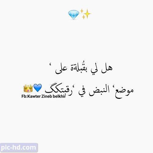 رمزيات انستقرام منوعه صور رمزيات انستقرام جديدة 2018 Calligraphy Quotes Love Wonder Quotes Love Quotes For Him Funny