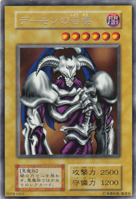 YuGIOh! OCG Japanese Card! Summoned Skull(Ultra Rare Foil)
