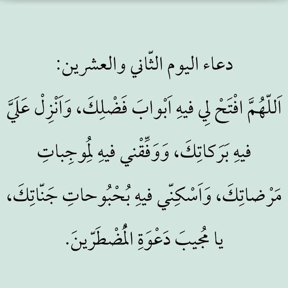 Pin By On رمضان In 2020 Ramadan Quotes Ramadan Prayer Ramadan Day