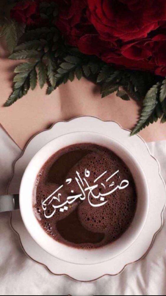خلفيات Good Morning Coffee Good Morning Arabic G00d Morning