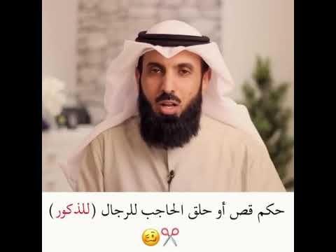 حكم قص او حلق الحاجب للرجال د فيصل الهاشمي Youtube Youtube Music