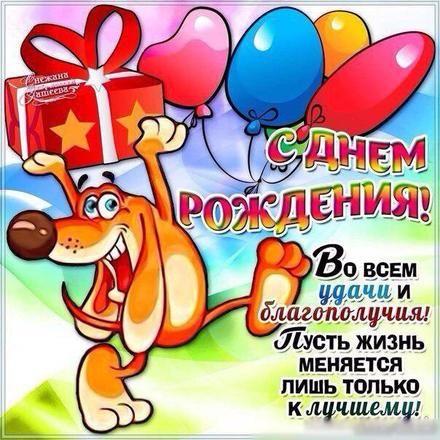 Otkrytka Kartinka S Dnem Rozhdeniya Pozdravlenie S Dnyom Rozhdeniya Den Rozhdeniya Prikolnoe Pozdravlenie Otkrytk Happy Birthday Wishes Birthday Wishes Cards