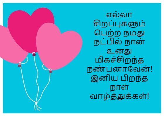 Happy Birthday Wishes In Tamil Tamil Kavithai Sms In 2020