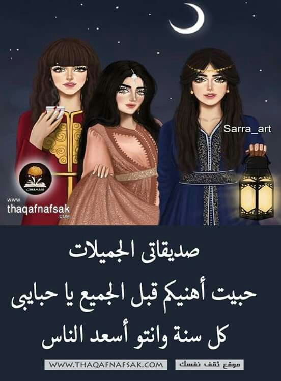 Pin By Mohamed Saber On محمد Girly Pictures Sarra Art Eid Mubarak