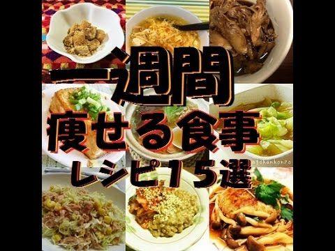 痩せる 食事 レシピ