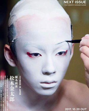 真剣な表情で化粧する八代目市川染五郎のかっこいい画像
