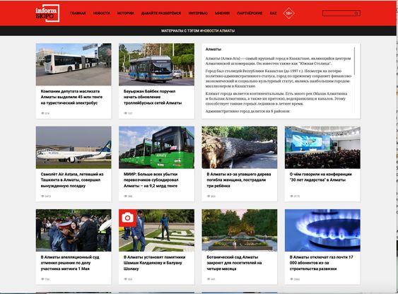 Новости Алматы от informБЮРО