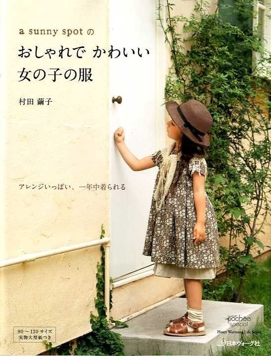 SUNNY SPOT Cute GIRLS Clothes  Japanese Craft Book by pomadour24, ¥1960.  Love these designs.  started this one for Kai.