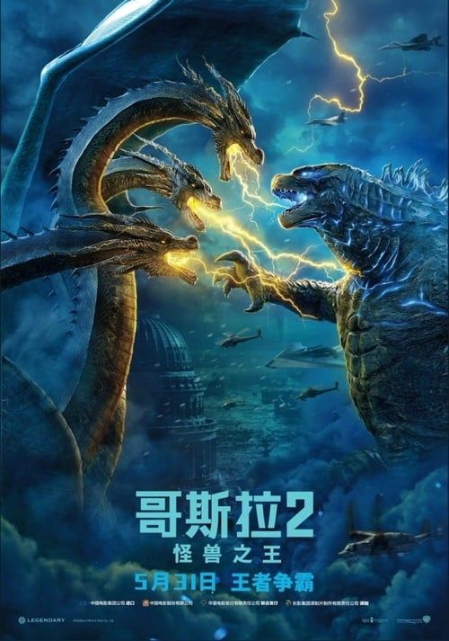 Hd 1080p Godzilla King Of The Monsters 2019 Pelicula Online Completa Esp Gratis En Español Latino Hd Movie Monsters Godzilla Godzilla Vs