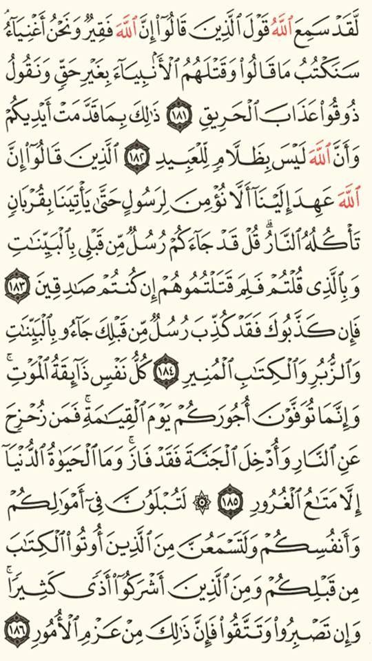 Pin By Right Ayman On إقرأ من القرآن الكريم Quran Verses Math Verses